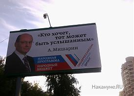 реклама онф силуэт мишарин кто хочет тот может Фото: Накануне.RU
