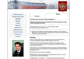 сайт полпреда президента в сзфо|Фото: szfo.ru