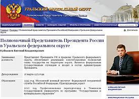 сайт полпреда президента в урфо|Фото: uralfo.ru