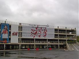 баннер ТРЦ КомсоМОЛЛ пацанская реклама Фото:Александра Шихова