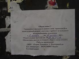 ул. Гагарина, 35 управляющая компания Радомир ремонт дома|Фото:astasheva.livejournal.com