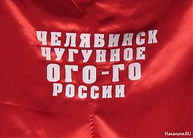 красные труселя|Фото: Накануне.RU
