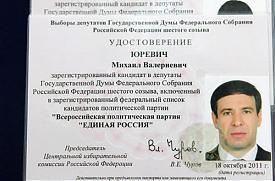 губернатор Челябинской области Михаил Юревич удостоверение|Фото:.gubernator74.ru