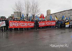 русский марш екатеринбург |Фото: Накануне.RU