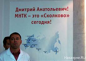 мнтк микрохирургия глаза, врачи, митинг|Фото: Накануне.RU