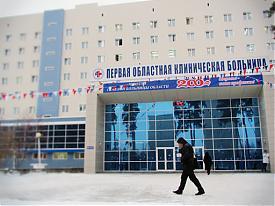первая городская больница Фото:nakanune.ru