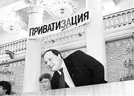 гайдар приватизация |Фото: http://www.newsland.ru/