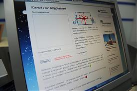губернатор Челябинской области сайт поздравления|Фото:gubernator74.ru