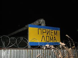 приём лома|Фото:utmvdurfo.ru