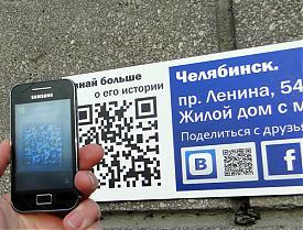 бар-код в Челябинске|Фото:pravmin74.ru