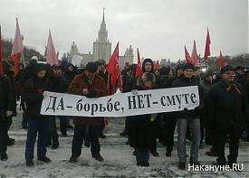 москва, митинг, 24.12.11, воробьевы горы|Фото: Накануне.RU