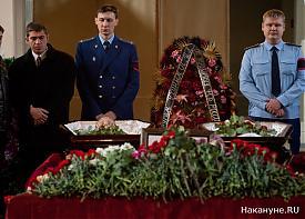 прокурор ухин, прощание|Фото: Накануне.RU