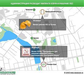 инфографика КПРФ рабочие УВЗ митинг администрация|Фото: Накануне.RU