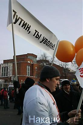 митинг на болотной, 4.02.2012 Фото: Накануне.RU