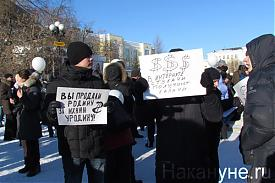 митинг в Екатеринбурге 04.02.2012  Фото: Накануне.RU