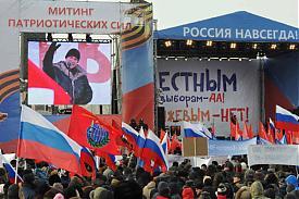 митинг на поклонной горе, 04.02.2012|Фото: