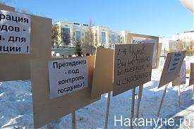 шествие екатеринбург плакаты  04.02.2012 Фото: Накануне.RU