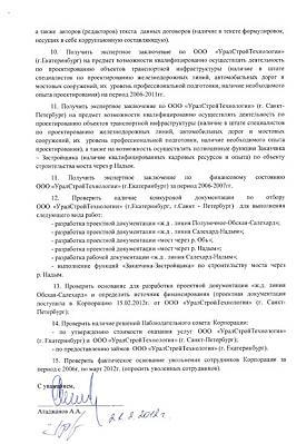 служебная записка Атаджанова на заместителя полпреда Сидорова |Фото: Накануне.RU