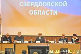 гражданский форум Свердловской области  президиум|Фото: Накануне.RU