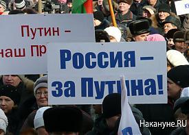 Россия за Путина митинг курган 5.03.2012 Фото: Накануне.RU