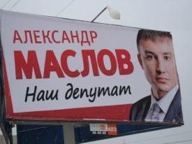 александр маслов плакат выборы|