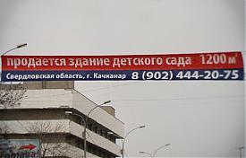 растяжка продается здания детского сада|Фото:nakanune.ru