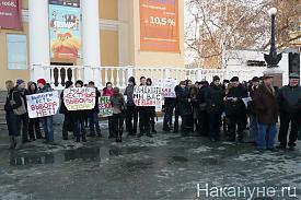 митинг за честные выборы ректора КГУ Курган|Фото: Накануне.RU