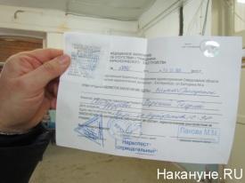 депутаты Заксобрания Свердловской области тест на наркотик|Фото:Накануне.RU