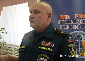 Юрий Алехин, начальник ГУ МЧС России по Тюменской области|Фото: Накануне.RU