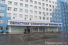 Тюменская областная клиническая больница №2|Фото: Накануне.RU