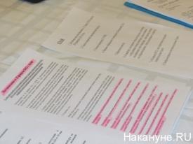 пикет, Екатеринбургский государственный академический театр оперы и балета|Фото:Накануне.RU