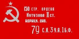 знамя победы|Фото: muamuk.livejournal.com