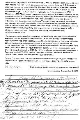 обращение к Куйвашеву субподрядчики Екатеринбург экспо иннопром|Фото: leonwolf.livejournal.com
