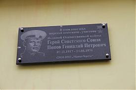 мемориальная доска Геннадий Попоп геров ВОВ|Фото: пресс-служба СУ СКР Свердловской области