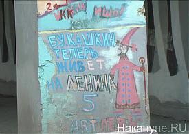 Акция старик Букашкин рисование|Фото: Накануне.RU
