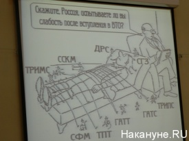 карикатура ВТО Фото:Накануне.RU