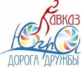 кавказ югра дорога дружбы логотип|Фото: www.doinhmao.ru