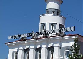 Первоуральский новотрубный завод ПНТЗ|Фото: Накануне.RU