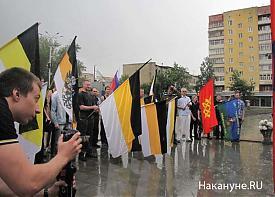 русский марш националист имперский флаг |Фото: Накануне.RU