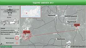 инфографика падение самолета Ан-2|Фото: Накануне.RU