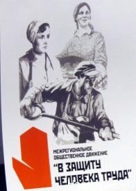 межрегиональное общественное движение в защиту человека труда|Фото: Накануне.ru