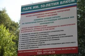 парк 50 лет влксм, митинг|Фото: alshevskix.livejournal.com