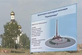 нефтеюганск площадка под строительство памятника|Фото: www.admugansk.ru