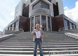 суд над Леонидом Хабаровым одиночный пикет|Фото: Накануне.RU