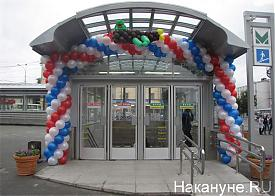 открытие станции метро Чкаловская, вход Фото: Накануне.RU