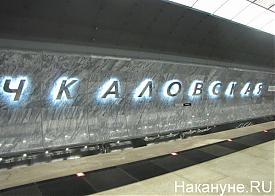 открытие станции метро Чкаловская Фото: Накануне.RU