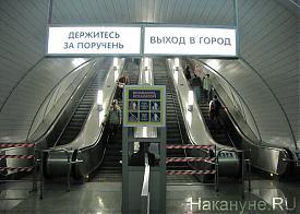 открытие станции метро Чкаловская, эскалаторы, выход Фото: Накануне.RU