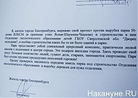 пикет против застройки площади 50летия ВЛКСМ|Фото: Накануне.RU