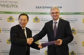 делегация из КНР глава администрации екатеринбурга александр якоб|Фото: www.ekburg.ru