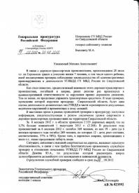 письмо генпрокуратуры для Бородина|Фото: http://www.genprok-urfo.ru/news-info17066